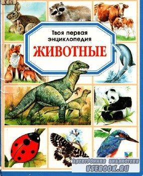 Пимон М.Р.-  Твоя первая энциклопедия. Животные.