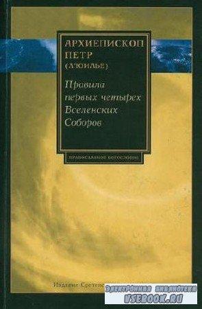 Архиеп. Петр (Л'Юилье) - Правила первых четырех Вселенских Соборов