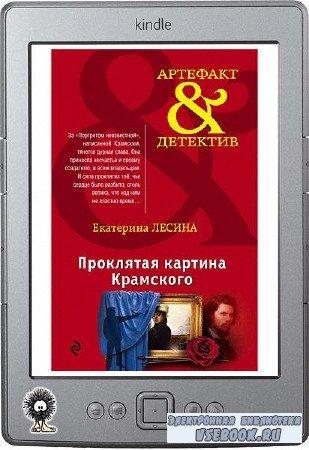 Лесина Екатерина - Проклятая картина Крамского