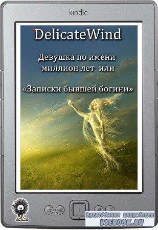 Delicate Wind - Девушка по имени миллион лет или записки бывшей богини