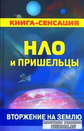 Герман  Колчин - НЛО и пришельцы: вторжение на землю