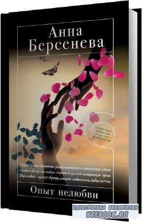 Анна Берсенева. Опыт нелюбви (Аудиокнига)