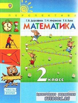 Дорофеев Г.В., Миракова Т.Н., Бука Т.Б.- Математика. Учебник. 2 класс. 2 часть
