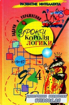 Семенченко П.-  Уроки короля логика