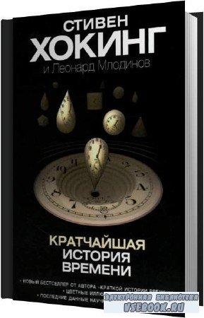 Хокинг Стивен, Млодинов Леонард. Кратчайшая история времени (Аудиокнига)