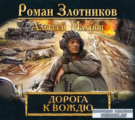 Злотников Роман, Махров Алексей - Дорога к Вождю  (Аудиокнига)