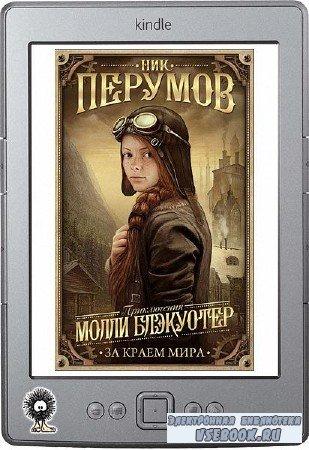 Перумов Ник - Приключения Молли Блэкуотер. За краем мира