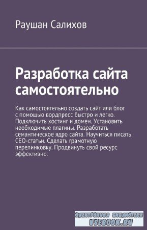 Раушан Салихов - Разработка сайта самостоятельно