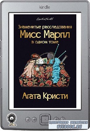 Кристи Агата - Знаменитые расследования Мисс Марпл в одном томе