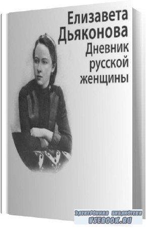 Елизавета Дьяконова. Дневник русской женщины (Аудиокнига)