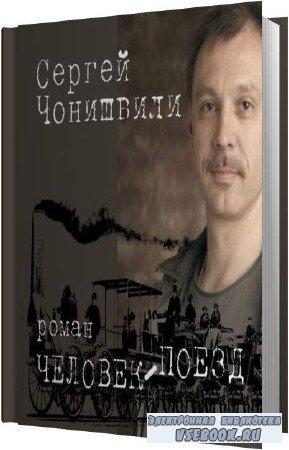 Сергей Чонишвили. Человек-поезд (Аудиокнига)
