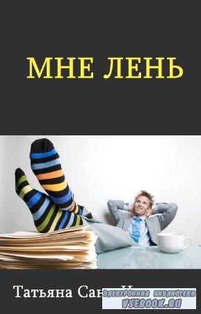 Татьяна Санс-Цветкова - Мне лень