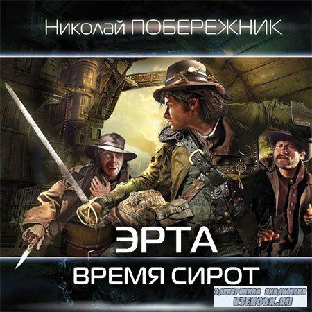 Побережник Николай - Эрта. Время сирот  (Аудиокнига)