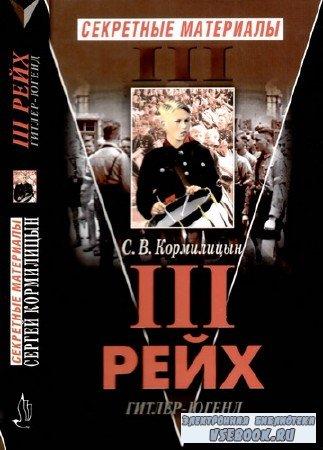 Кормилицын С.В. - Третий Рейх. Гитлер-югенд
