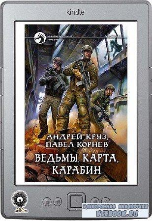 Круз Андрей, Корнев Павел - Ведьмы, карта, карабин