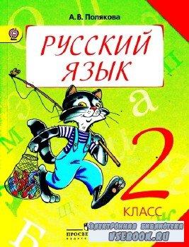 -   -  Русский язык. 2-й класс. Учебник в 2-х частях. Часть 1-я