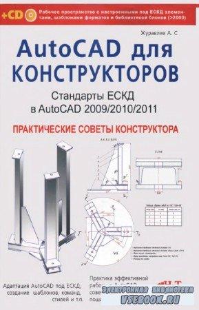 А.С. Журавлев - AutoCAD для конструкторов