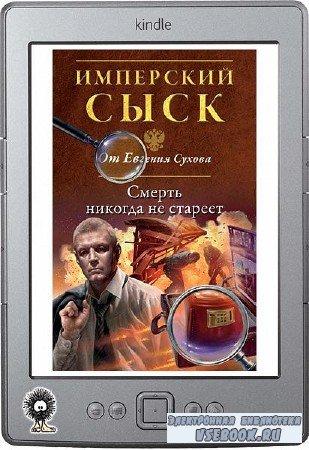 Сухов Евгений - Смерть никогда не стареет
