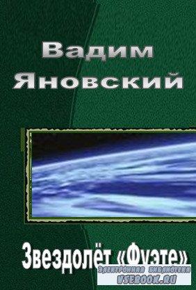 Яновский Вадим - Звездолёт «Фуэте»