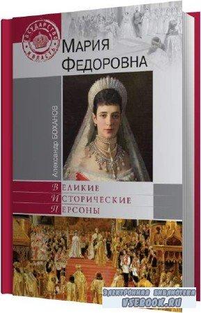 Александр Боханов. Мария Федоровна (Аудиокнига)