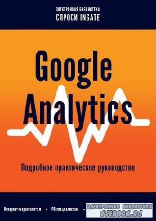 Валентина Боровая - Google Analytics. Подробное практическое руководство