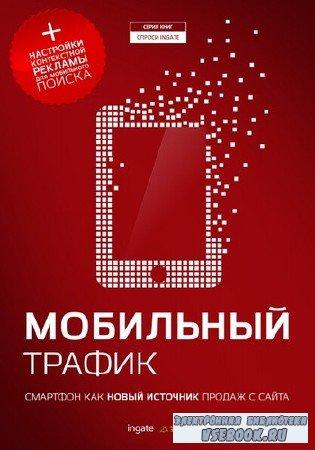 под ред. Светланы Овсянкиной - Мобильный трафик: смартфон как новый источник продаж с сайта