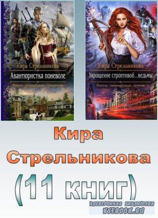 Стрельникова Кира - Собрание сочинений  2013-2016г.  (11 книг)