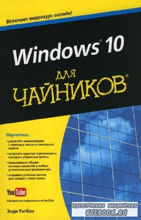 Энди Ратбон - Windows 10 для чайников