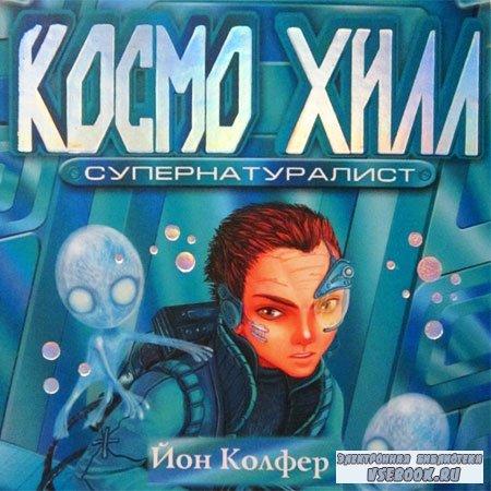 Колфер Йон - Космо Хилл супернатуралист  (Аудиокнига)