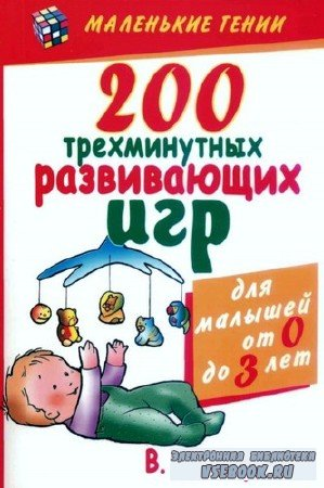 Дмитриева В. - 200 трехминутных развивающих игр для малышей от рождения до трех лет