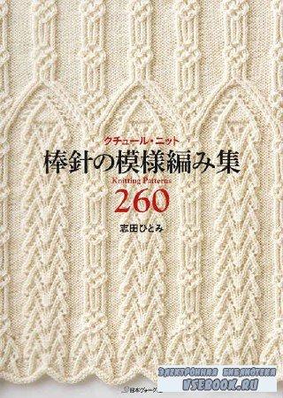 Knitting Pattern Book 260 by Hitomi Shida  - 2015