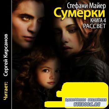 Майер Стефани Морган - Рассвет (аудиокнига)