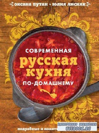 Путан О. В., Лисняк Ю. В. - Современная русская кухня по-домашнему