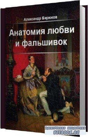 Александр Бирюков. Анатомия любви и фальшивок (Аудиокнига)