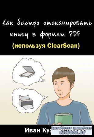 Иван Кузнецов - Как быстро отсканировать книгу в формат PDF