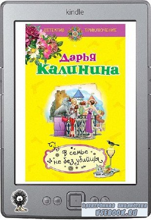 Калинина Дарья - В семье не без убийцы