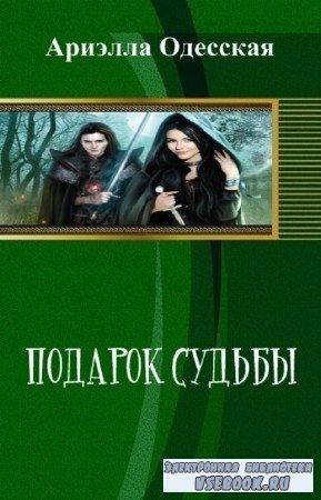 Ариэлла Одесская - Подарок судьбы