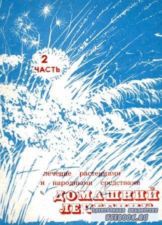 В. Тучин, С. Парфейников - Домашний лечебник. Лечение растительными и народными средствами. Часть 2