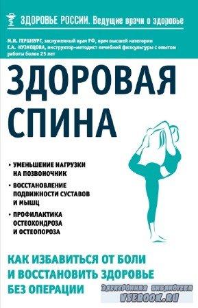 Галина Кузнецова, Марк Гершбург - Здоровая спина. Как избавиться от боли и восстановить здоровье без операции