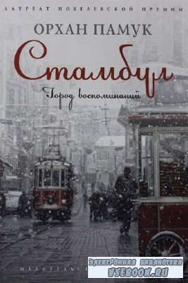 Памук Орхан - Стамбул/Город воспоминаний (Аудиокнига)