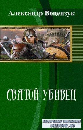 Александр Воцензук - Святой убивец