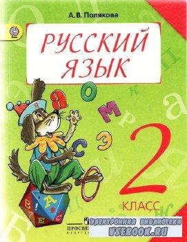 Полякова А.В. -  Русский язык. 2-й класс. Учебник в 2-х частях. Часть 2-я