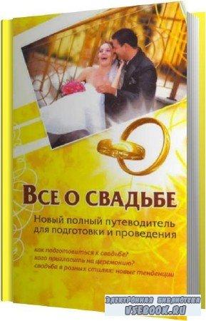 Андрей Шляхов. Все о свадьбе (Аудиокнига)