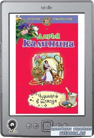 Калинина Дарья - Чудище в шляпке