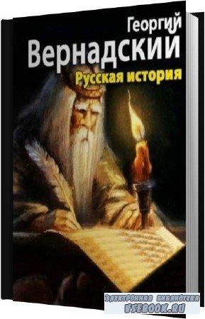 Георгий Вернадский. Русская история (Аудиокнига)