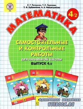 Петерсон Л.Г. -  Самостоятельные и контрольные работы по математике для учеников начальной школы. выпуск 4 вариант 2