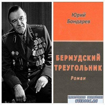 Бондарев Юрий - Бермудский треугольник (Аудиокнига)