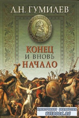 Гумилёв Лев - Конец и вновь начало (Аудиокнига), читает Прудовский И.