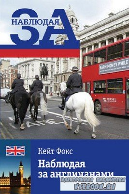 Фокс Кейт - Наблюдая за англичанами. Скрытые правила поведения (Аудиокнига)