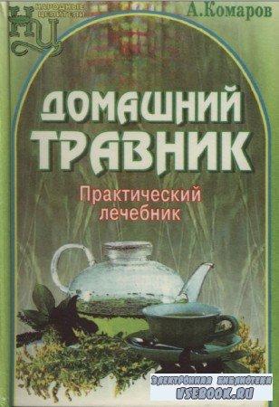 А.А. Комаров - Домашний травник. Практический лечебник